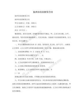 杭州市房屋租赁合同