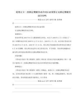 连续订立二次固定期限劳动合同后必须签订无固定期限劳动合同吗