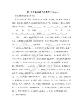 2016离婚协议书范本有子女.doc