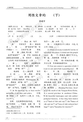 实用性文章的翻译_下_