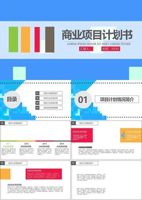2套高端设计商业项目计划书ppt模板
