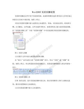 Word2007页眉页脚设置