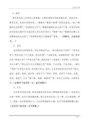 中文商务信函写作格式资料