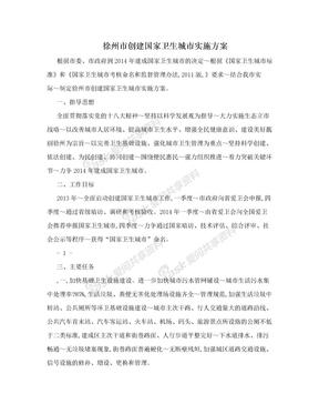 徐州市创建国家卫生城市实施方案