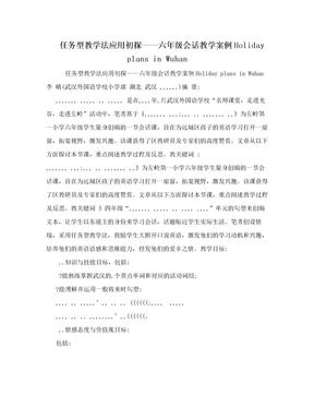 任务型教学法应用初探——六年级会话教学案例Holiday plans in Wuhan