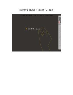 精美的策划设计公司介绍ppt模板
