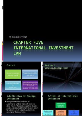 国际投资法