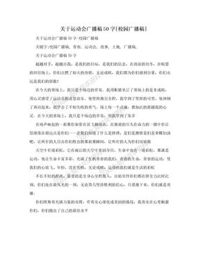 关于运动会广播稿50字[校园广播稿]
