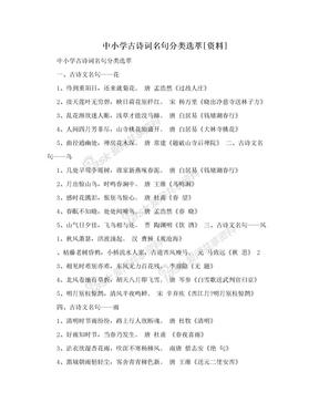 中小学古诗词名句分类选萃[资料]