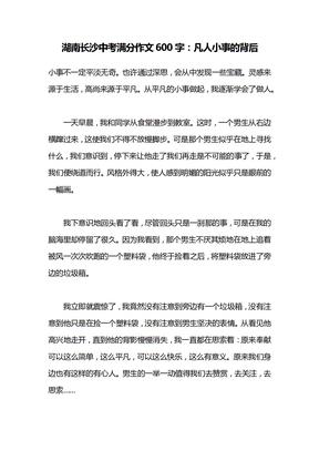 湖南长沙中考满分作文600字:凡人小事的背后