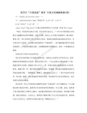 """留学生""""空巢家庭""""增多 空巢父母难解孤独(图)"""