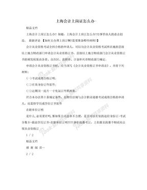 上海会计上岗证怎么办-