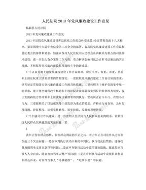人民法院2013年党风廉政建设工作意见
