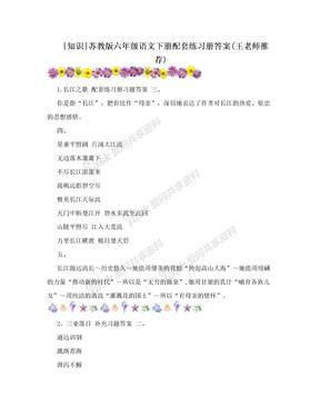 [知识]苏教版六年级语文下册配套练习册答案(王老师推荐)