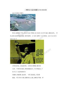 三峡实习总结报告81193101