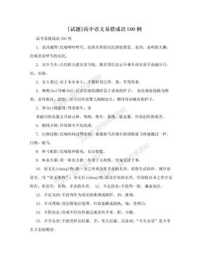 [试题]高中语文易错成语500例