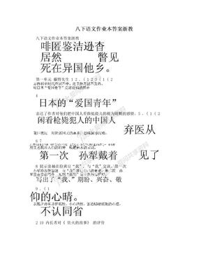 八下语文作业本答案浙教
