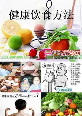 健康饮食方法ppt课件