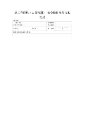 施工升降机安全操作规程技术交底