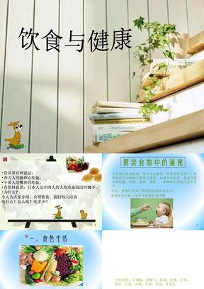 饮食与健康ppt课件 (3)