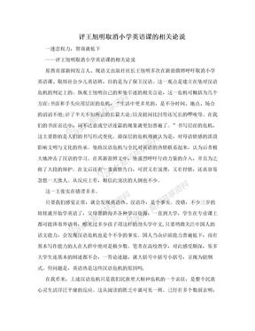 评王旭明取消小学英语课的相关论说