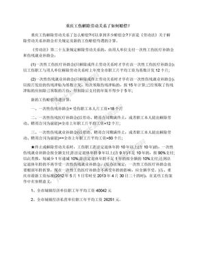重庆工伤解除劳动关系了如何赔偿?