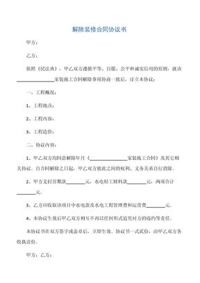 【合同范文】解除装修合同协议书