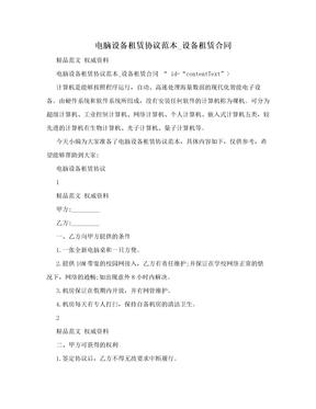 电脑设备租赁协议范本_设备租赁合同