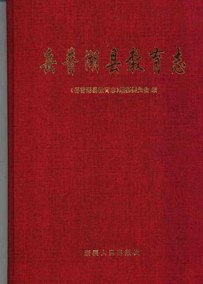 岳普湖县教育志