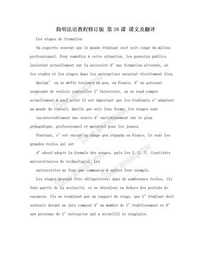 简明法语教程修订版 第38课 课文及翻译