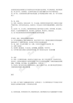 2010年中央电视台春节联欢晚会主持词