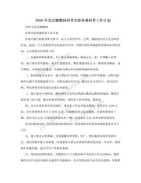 2008年北京蝴蝶园科普实验基地科普工作计划