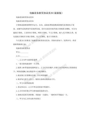 电脑设备租赁协议范本(最新版)