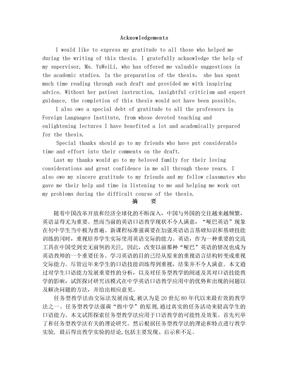初稿任务型教学法 文档