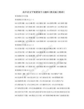 高中语文罕见错别字习题库(教员版)[精彩]