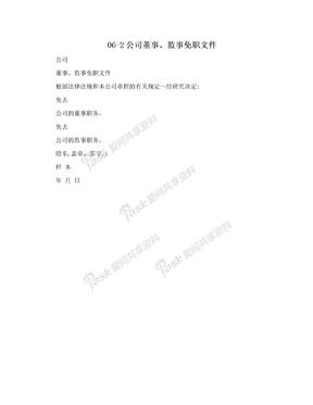 06-2公司董事、监事免职文件