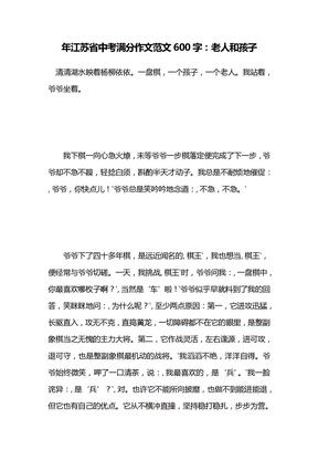 江苏省中考满分作文范文600字:老人和孩子
