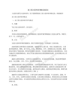 农工党入党申请书格式及范文
