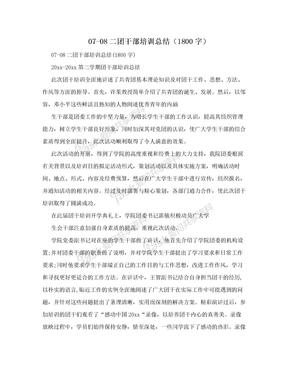 07-08二团干部培训总结(1800字)