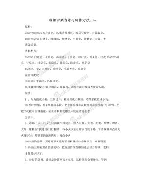 成都冒菜食谱与制作方法.doc
