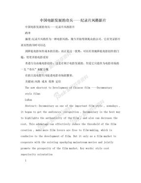 中国电影发展的奇兵——纪录片风格影片