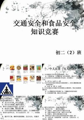 交通安全和食品安全知识竞赛ppt课件