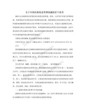 关于中国社保基金管理问题的若干思考