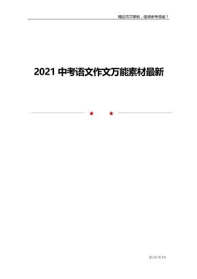 2021中考语文作文万能素材最新