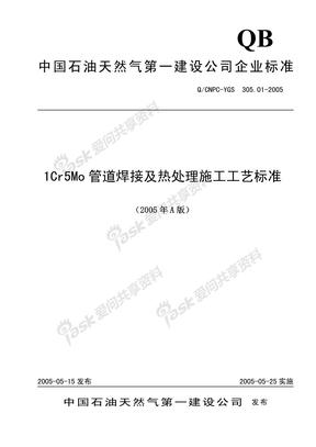 1Cr5Mo管道焊接工艺标准修改稿