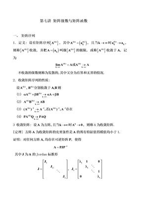 矩阵论07 矩阵级数与矩阵函数