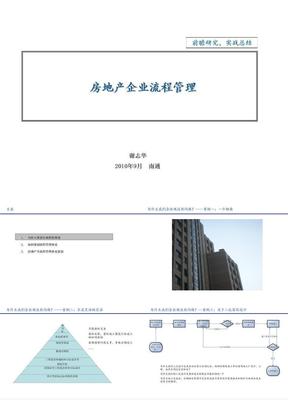 02房地产企业流程管理