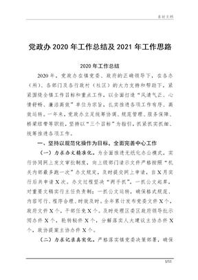 2021年外研版三起六年级小升初英语复习资料