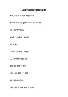 小学二年级语文暑假作业题
