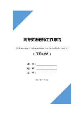 高考英语教师工作总结